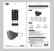 KF94-대형_끈고정(블랙).png