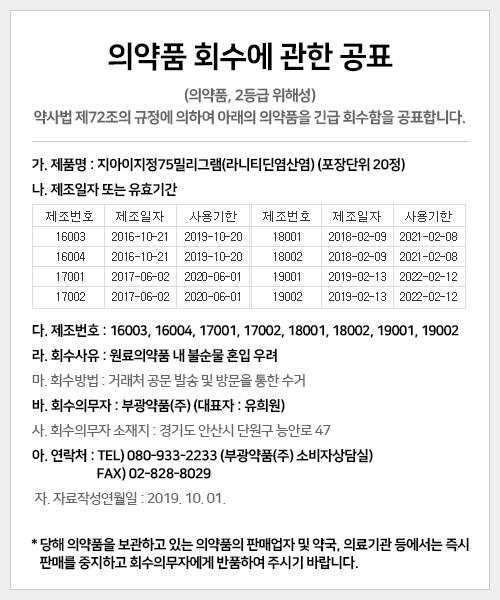 지아이지정75밀리그램_의약품회수에-관한-공표.png