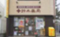 鈴木薬局(茂原市)漢方