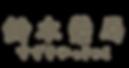 薬局名ロゴ.png