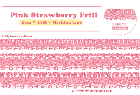 tape : pink frill (15g)