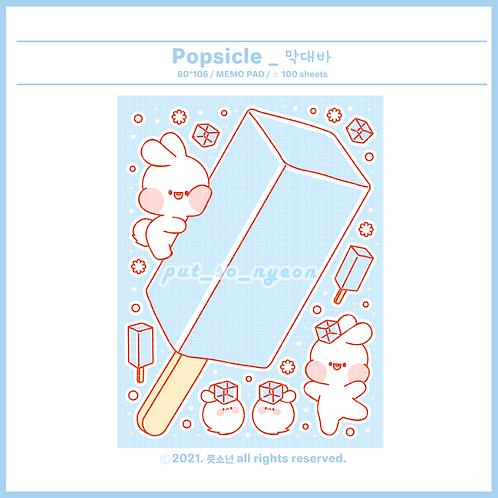 popsicle (70g)