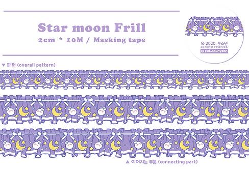tape : purple frill (15g)