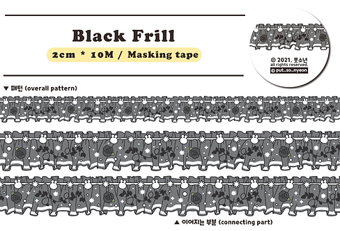 tape : black frill (15g)
