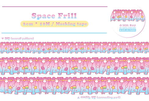 tape : space frill (15g)