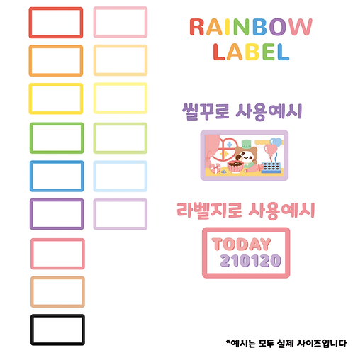 15 colors rainbow label pack (50g)