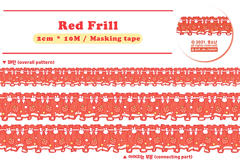 tape : red frill (15g)