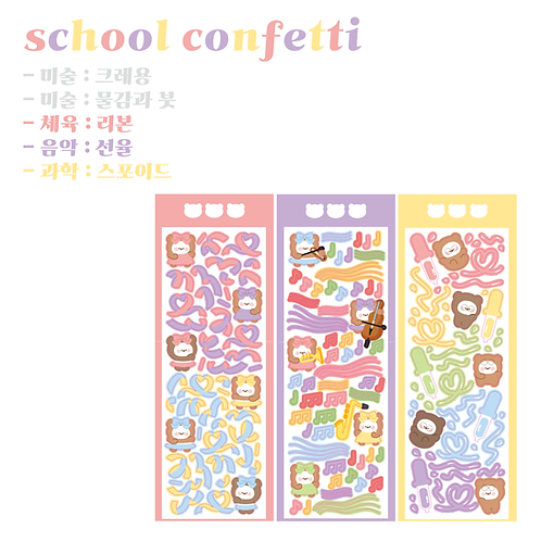 ribbon, musical note, spoid confetti (5g)