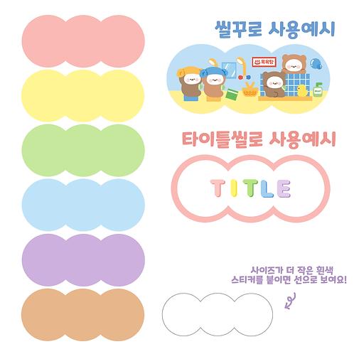 cloud background sticker pack (50g)
