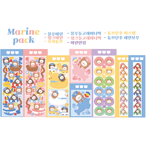 marine pack (5g)