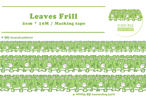 tape : green frill (15g)