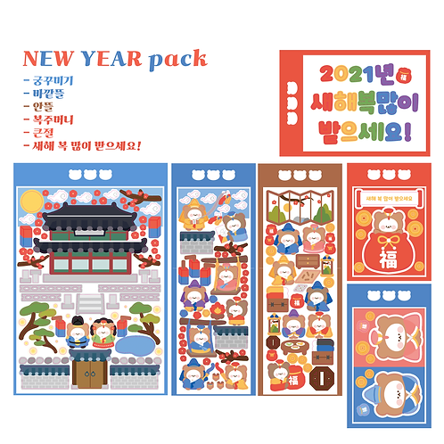 new year (25g)