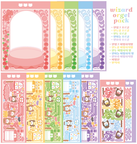 wizard orgel pack (5g)