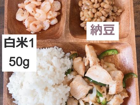 食事例②(自炊ver)