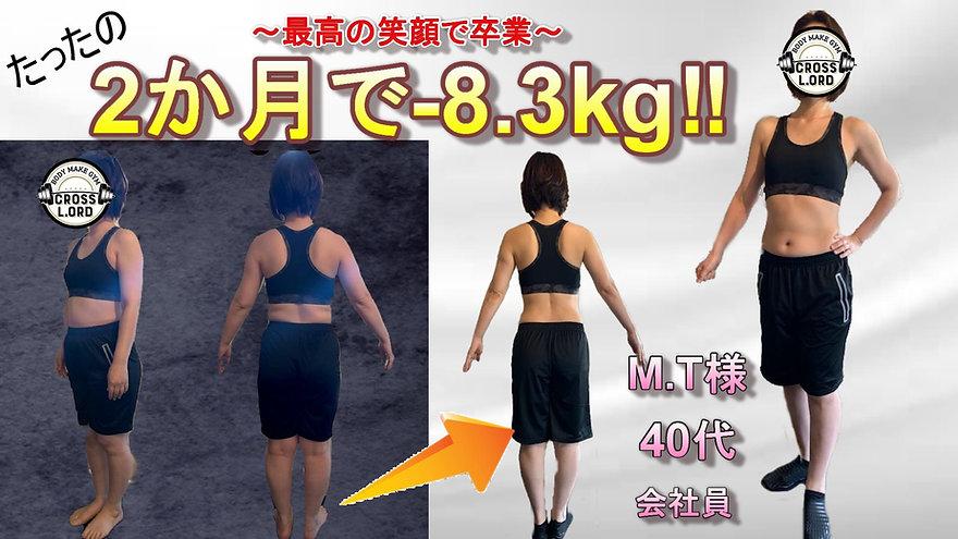 2か月モニターコース-8.3kg.jpg