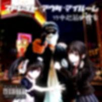 ストレイト・アウタ・マイルームジャケット.jpg
