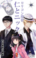 ロリコン探偵仁とニック1