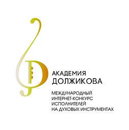 Академия Должикова_01.jpg