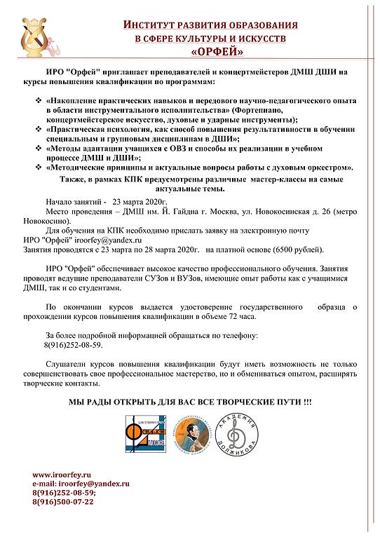 КПК_Академия_Должикова-1[1].png