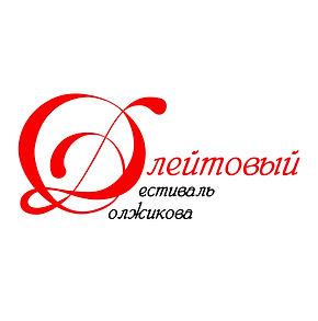 Флейтовый Фестиваль Должикова_02.jpg