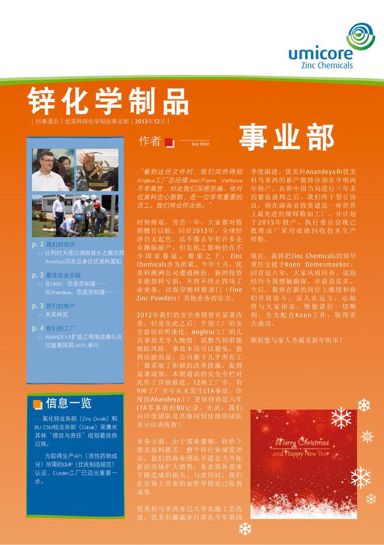 ZCgazet DEC 2013 CHIN BD1.jpg