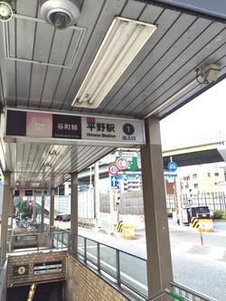 ①.地下鉄平野駅1番出口