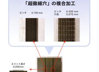 超硬合金に「超微細スリット」と「超微細穴」の複合加工