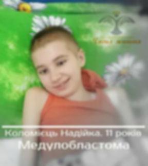Коломиець (укр)(сайт).jpg