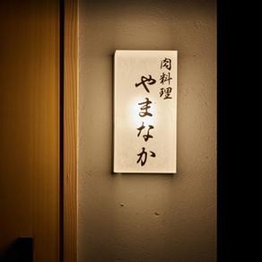 金沢市 新店舗 「肉料理 やまなか」様撮影