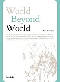 World Beyond World