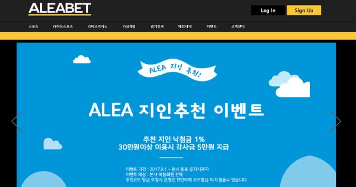 [먹튀사이트] 알리아벳 먹튀 / 먹튀검증업체 토토사이트