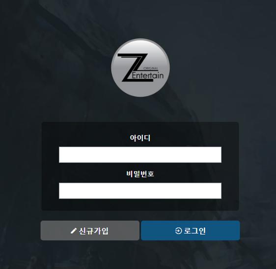 [먹튀사이트] Z 먹튀 / 먹튀검증업체 안전놀이터