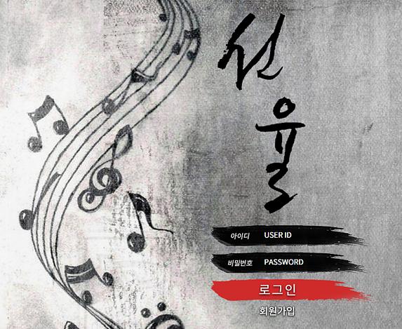 [먹튀사이트] 선율 먹튀 /먹튀검증업체 토토사이트