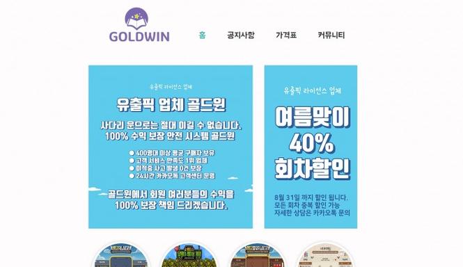 [먹튀사이트] 골드윈 먹튀 / 먹튀검증업체 토토사이트