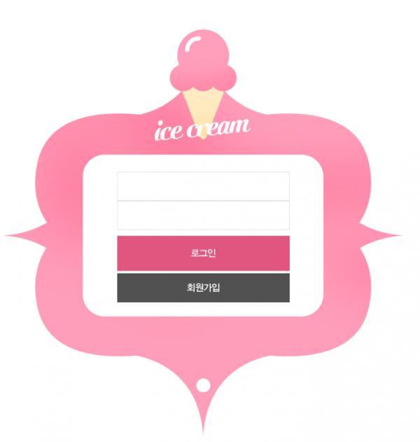 [먹튀사이트] 아이스크림 먹튀 /먹튀검증업체 토토사이트