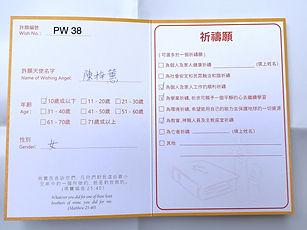 PW38.JPG