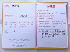 PW30.JPG
