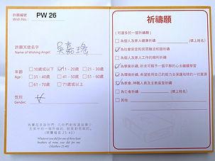 PW26.JPG