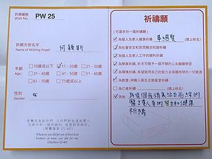 PW25.JPG