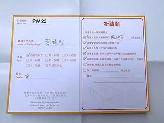 PW23.JPG