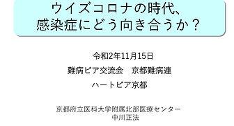 2020.11.15中川正法先生.jpg