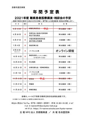 2021年間医療講演 word-1.jpg
