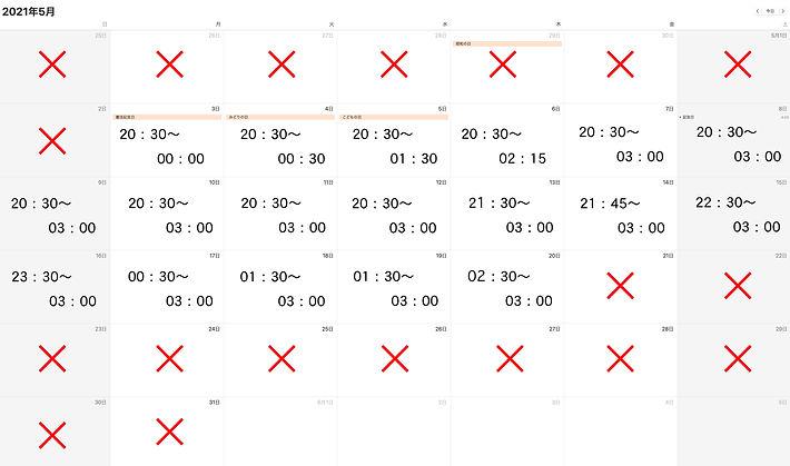 星空カレンダー.jpg