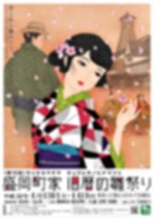 第15回盛岡町家旧暦の雛祭り.jpg