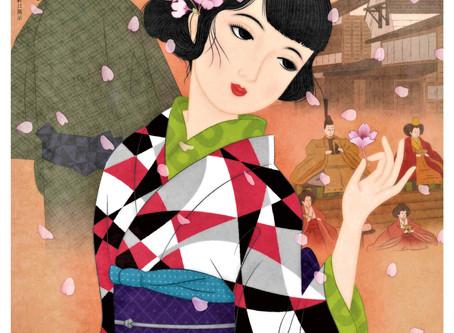 開催決定‼「第15回盛岡町家旧暦の雛祭り」特設ページをオープンしました。