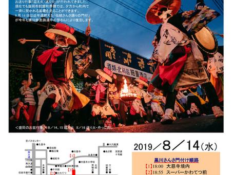 「残したい盛岡のお盆黒川さんさの門付け」を開催します。