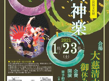 「町家で神楽を楽しむ2021」を開催します。