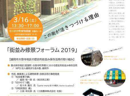 「街並み修景フォーラム2019-この街が活きつづける理由-」を開催します。