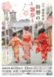 ポスター【確定】雛祭り2020.jpg