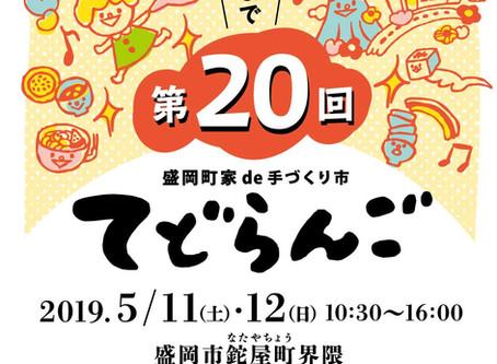 「第20回盛岡町家de手づくり市てどらんご」開催します。